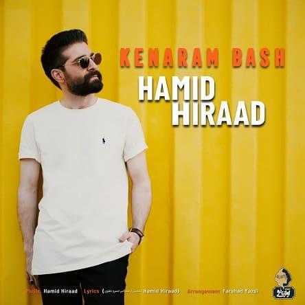 موزیک حمید هیراد : کنارم باش