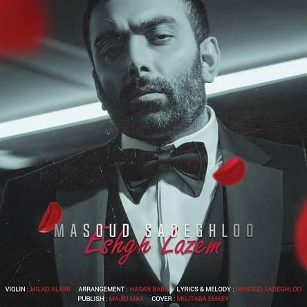 موزیک مسعود صادقلو : عشق لازم