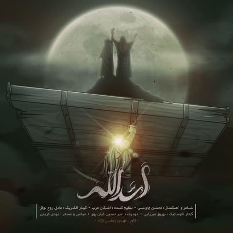 موزیک محسن چاوشی : اسد الله (عید غدیر)