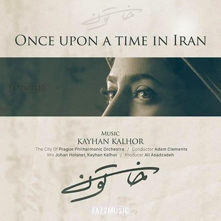 کیهان کلهر : خاتون