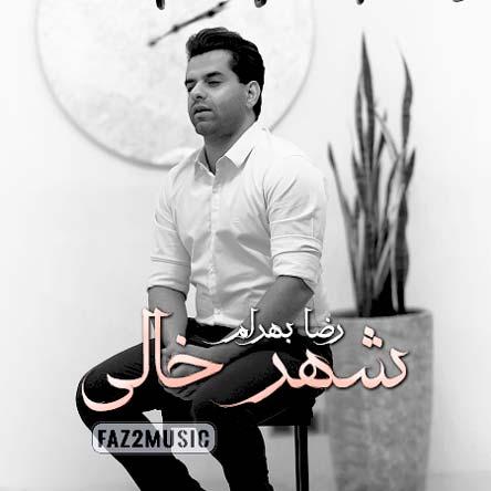 رضا بهرام : شهر خالی
