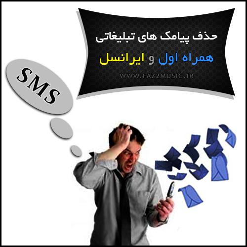 غیرفعال کردن پیامک های تبلیغاتی